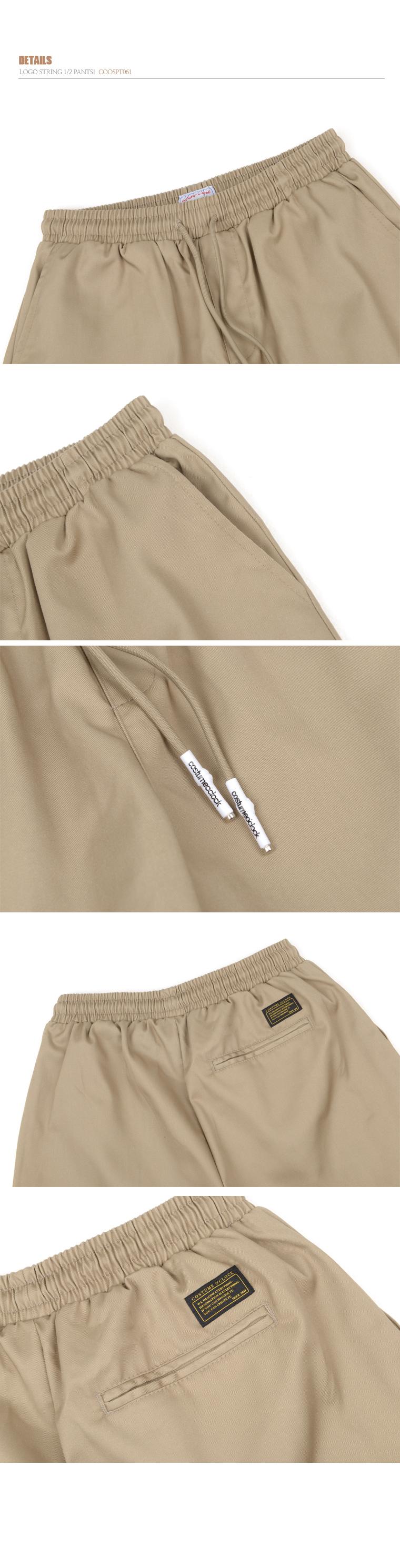커스텀어클락(COSTUME O'CLOCK) 로고 스트링 1/2 팬츠 베이지