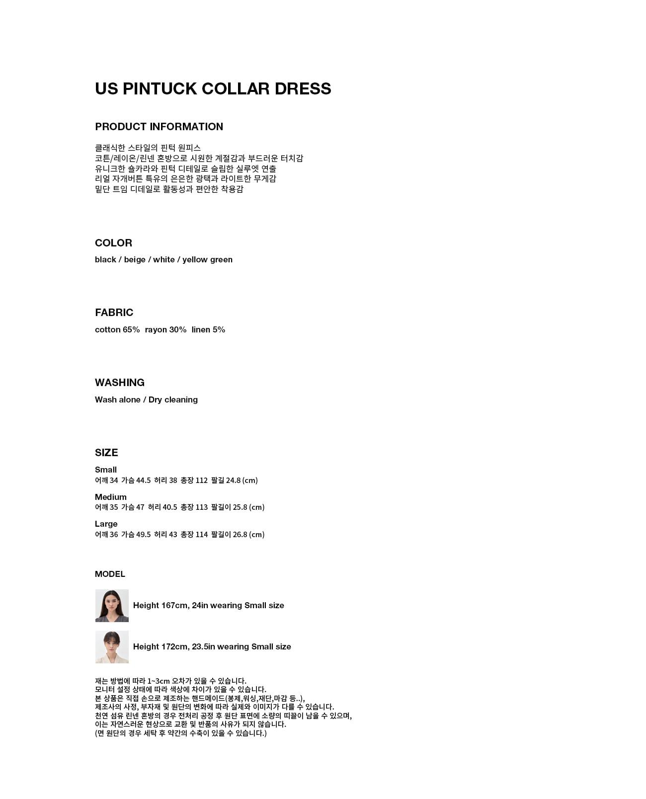 몽돌(MONGDOL) US 핀턱 카라 드레스 셔츠 원피스 블랙 MDOP024BLACK